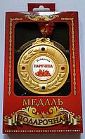 "Медаль ""Найкраща наречена"""