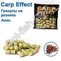 Гранулы на резинке Carp Effect анис