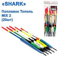 Поплавок Shark Тополь MIX2 (20шт)
