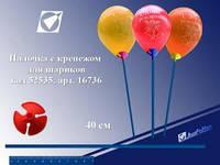 Палочка для воздушных шаров с крепежом 40см (610-5 16736) уп100