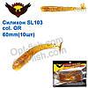 Силикон BAOHUA mod. SL103 col. OR 60mm (10шт)