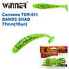 Силикон Winner NEW TBR-011 BANDS SHAD 3 77mm 3,5g (10шт) 004 # *