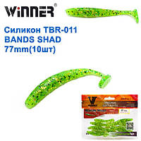 Силикон Winner NEW TBR-011 BANDS SHAD 3 77mm 3,5g (10шт) 004 # *