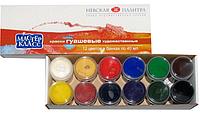 Набор гуашевых красок Мастер Класс 12цв. 40мл, ЗХК