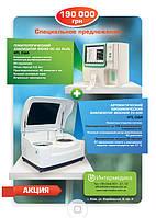 АКЦИЯ!!!Автоматический биохимический анализатор  BioChem FC-200 + Гематологический анализатор MicroCC-20Plus