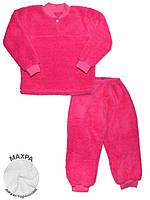 Махровая детская пижама (кофта и брюки) ( Малиновый)