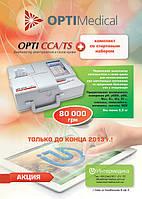 АКЦИЯ!!!Анализатор газов и электролитов крови Opti CC TS по спец.цене!!!
