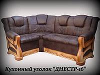 """Кухонный уголок """"ДНЕСТР-16"""" в наличии"""