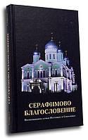 Серафимово благословение. Воспоминания семьи Пестовых и Соколовых, фото 1