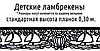 """Ламбрекен детский  """"Кораблик """"(ажурный модуль , лазерная резка)"""