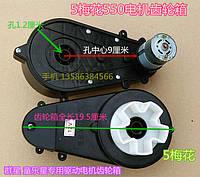 Редуктор 5 лепестков 550-12V 11000RPM детского электромобиля