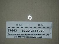 Седло клапана крана блокировки (пр-во КАМАЗ)
