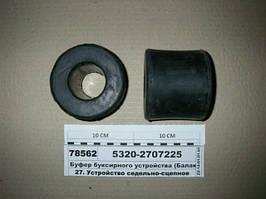 Буфер буксирного устройства (Балаково), 5320-2707225