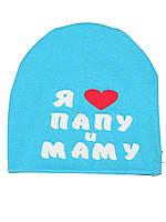 Детская шапочка (Голубой)