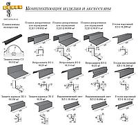 Комплектующие изделия и аксессуары для кровли и фасада