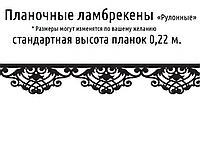 "Ажурный ламбрекен (лазерный бордюр) ""Бандо"" Турция"