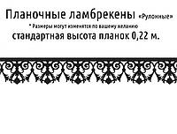 "Ажурный ламбрекен (лазерный бордюр)""Бандо"" Турция"