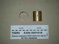 Втулка шкворня 5320 (бронза) (пр-во КАМАЗ)