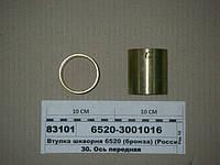 Втулка шкворня 6520 (бронза) (Россия), 6520-3001016
