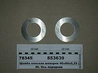 Шайба плоская шкворня 46х80х0,25 (пр-во КАМАЗ), 853639