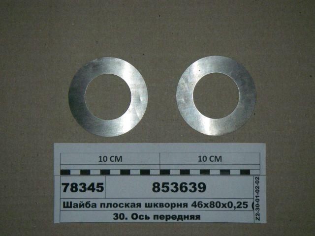 Шайба плоская шкворня 46х80х0,25 (пр-во КАМАЗ), 853639 -  Avtogradus интернет-магазин в Киеве