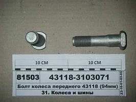 Болт колеса переднего 43118 (94мм) (пр-во КАМАЗ), 43118-3103071