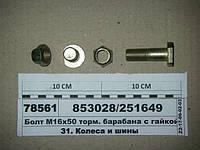 Болт М16х1,5-50 торм. барабана с гайкой (Россия), 853028/251649