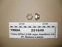 Гайка М16х1,5-6H торм. барабана (пр-ва КАМАЗ), 251649