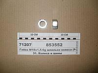 Гайка М18х1,5-6g шпильки колеса белая 17мм (Рославль), 853552