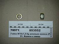 Гайка М18х1,5-6g шпильки колеса желтая 17мм (Н.Челны), 853552