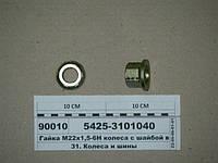 Гайка М22х1,5-6Н колеса с шайбой в сборе (ТМ S.I.L.A., Н.Челны), 5425-3101040