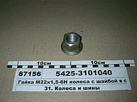 Гайка М22х1,5 с шайбой колеса перед.и задн. КАМАЗ ,ГАЗ 4301,ПАЗ