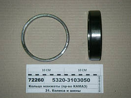 Кольцо манжеты  передней ступицы (пр-во КАМАЗ), 5320-3103050