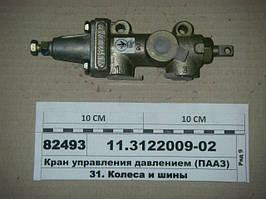 Кран управления давлением в шинах (ПААЗ), 11.3122009-02