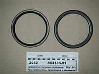 Манжета ступицы передней 128х154х15 (Украина), 864135-01