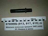 Шпилька колесная прицепа ЗИЛ левая (UA TM S.I.L.A.), ГКБ-(813