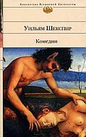 Комедии  Шекспир У