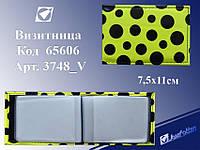 Визитница V-3748