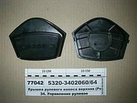 Крышка рулевого колеса верхняя+нижняя (Россия), 5320-3402060/64