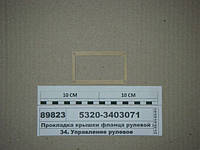 Прокладка крышки фланца рулевой колонки (картон)