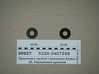 Прокладка пробки горловины бачка насоса ГУР (ВРТ), 5320-3407358