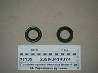 Пыльник рулевого пальца (малый) (пр-во Украина), 5320-3414074