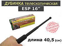 """Телескопическая Дубинка ESP 16"""" Original (каленная сталь)"""