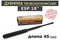 """Телескопическая Дубинка ESP 18"""" Original (каленная сталь)"""