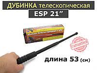 """Телескопическая Дубинка ESP 21"""" Original (каленная сталь)"""