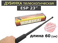 """Телескопическая Дубинка ESP 23"""" Original (каленная сталь)"""