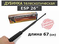 """Телескопическая Дубинка ESP 26"""" Original (каленная сталь)"""
