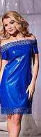 Кожаное синее платье со змейкой сзади и открытыми плечами. Арт-5736/57