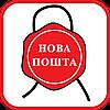 Безкоштовна доставка замовлень на суму від 1000 грн!