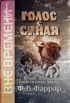 Голос с Синая. Фредерик Вильям Фаррар